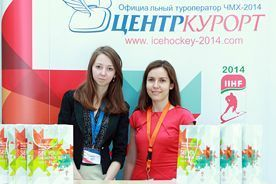 WORLD ICE HOCKEY CHAMPIONSHIP 2014