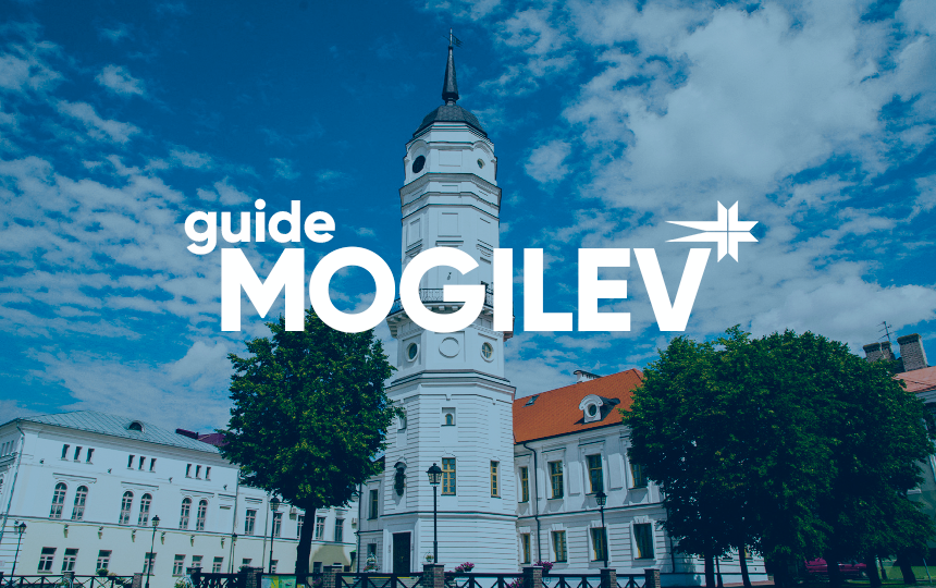 Guide to Mogilev 2019