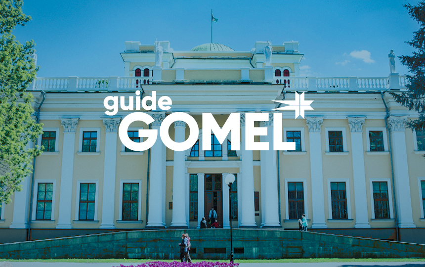 Guide to Gomel