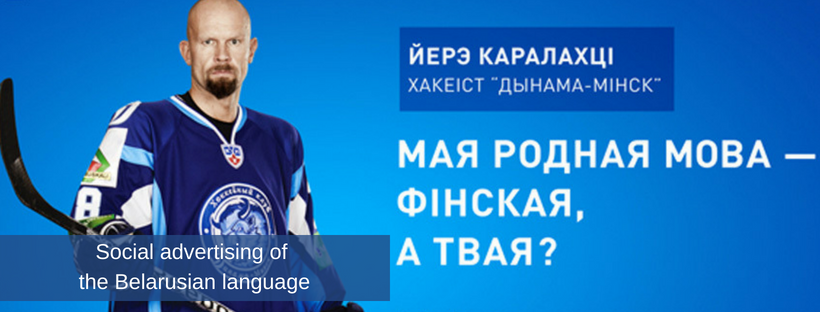 Language_advertising1.png