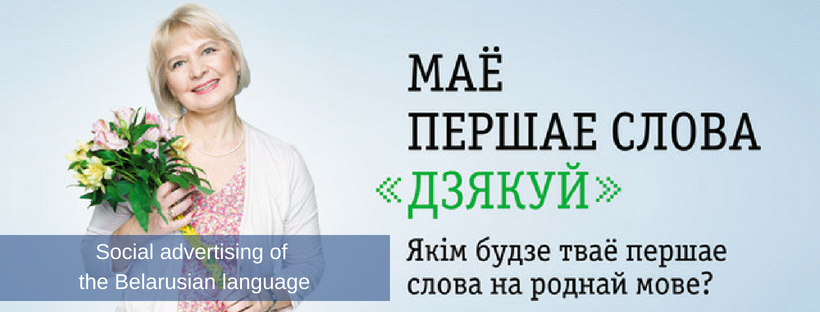 Language_advertising2.png