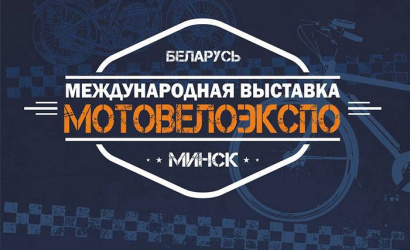 Motoveloexpo-2017 in Minsk
