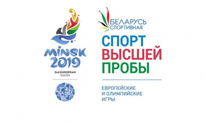 Books were presented to the second European Games In Minsk