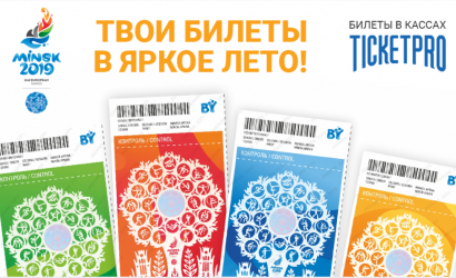 Today started selling tickets for the II European games in 2019 the ticket offices of Ticketpro