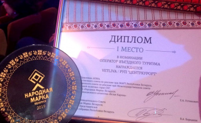 "VETLIVA project received the award in the competition ""People's Brand""!"
