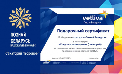 "Health resort Borovoe is recognized as the best in the Republican contest ""Know Belarus""."