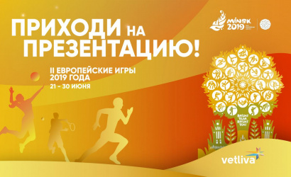 We invite you to the presentation of travel packages for the II European Games 2019